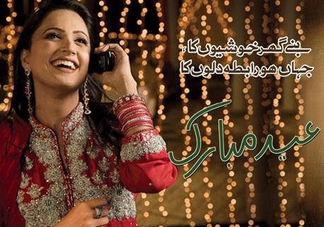 Mobilink Wishes Eid Mubarak