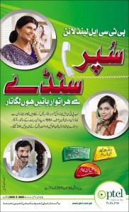 PTCL Super Sunday Newspaper Ad Poster in Urdu